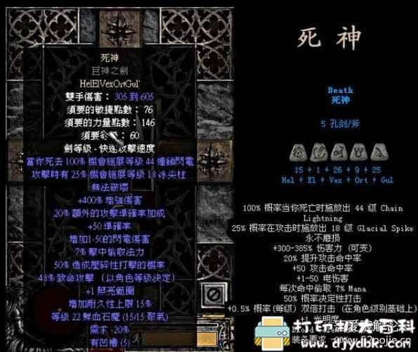 PC超级经典游戏:暗黑破坏神2毁灭之王(修改器+精品备份存档)图片 No.3