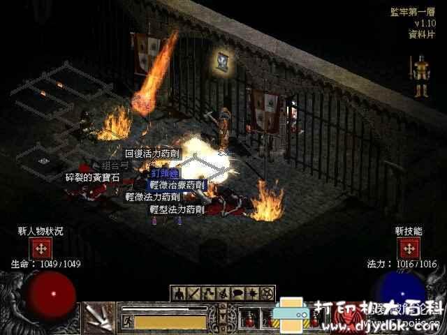 PC超级经典游戏:暗黑破坏神2毁灭之王(修改器+精品备份存档)图片 No.6