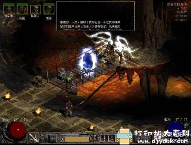 PC超级经典游戏:暗黑破坏神2毁灭之王(修改器+精品备份存档)图片 No.9