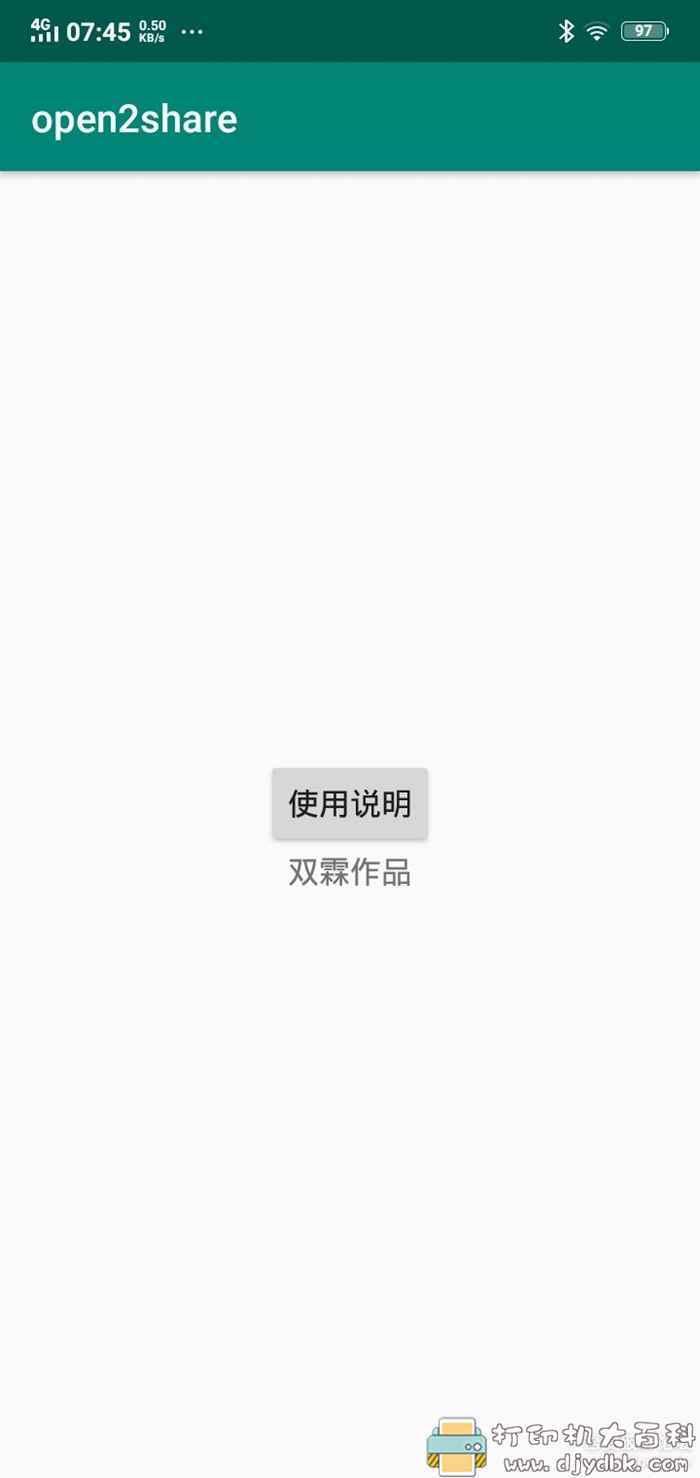 [Android]微信QQ最简单互传文件软件——open2share图片 No.1