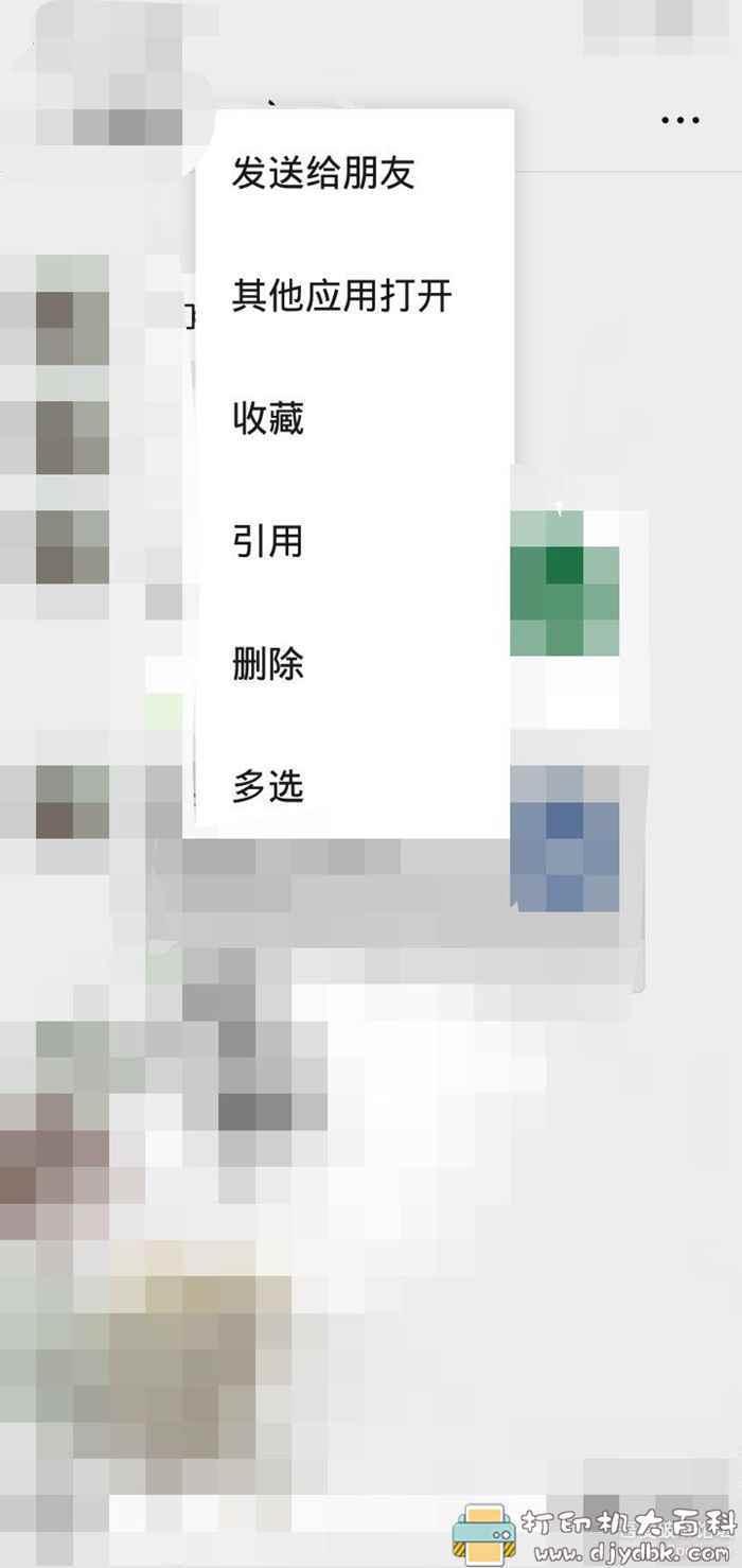 [Android]微信QQ最简单互传文件软件——open2share图片 No.3