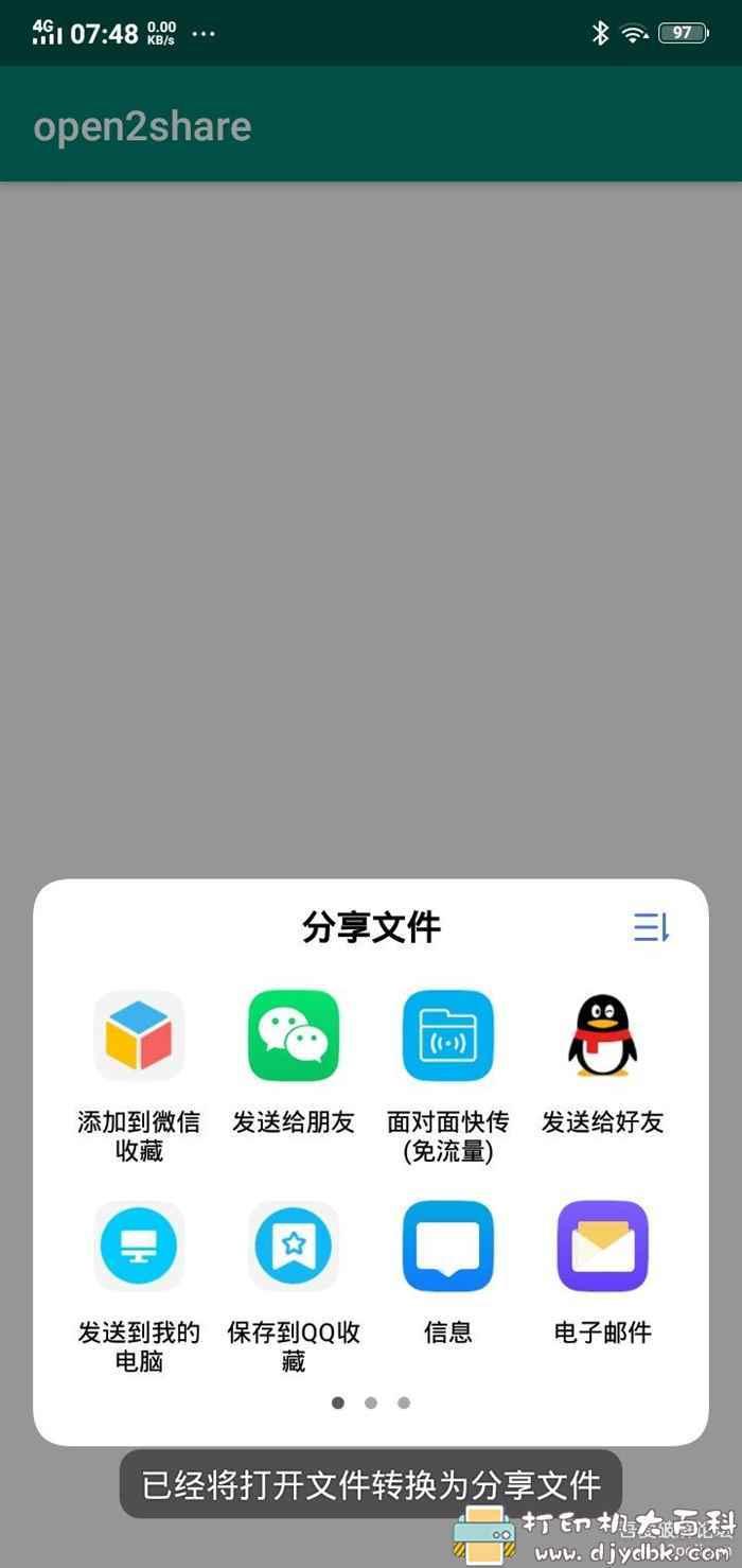 [Android]微信QQ最简单互传文件软件——open2share图片 No.5