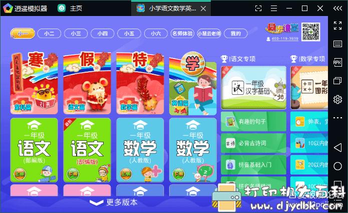 [Android]小学同步课堂5.48破解版图片 No.1
