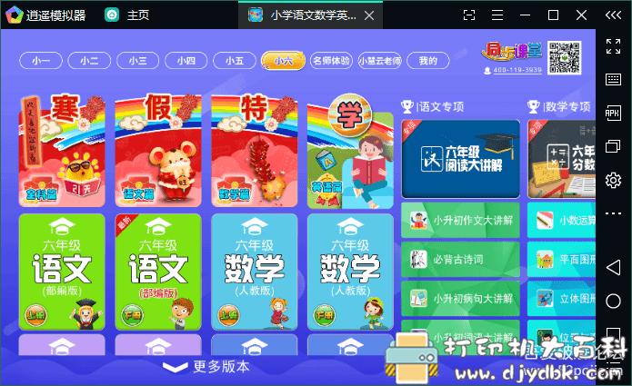 [Android]小学同步课堂5.48破解版图片 No.2