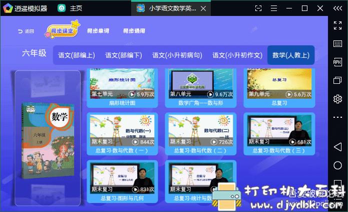 [Android]小学同步课堂5.48破解版图片 No.3