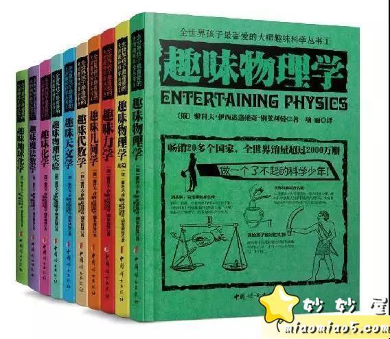 让枯燥变有趣!大师趣味科学丛书(套装共10册)(物理、力学、几何等)图片