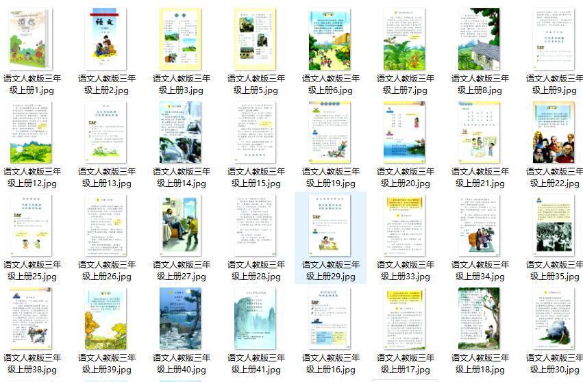 小學1-6年級電子課本下載小工具(部編版 人教版 |蘇教版 北師大版等)圖片 No.2
