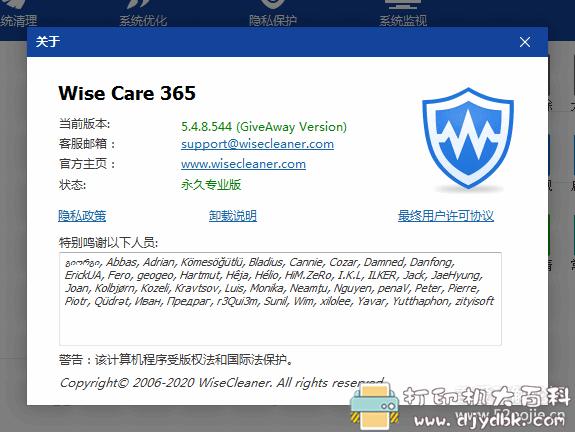 [Windows]系统优化工具 Wise Care 365_Pro_v5.4.8.544最新专业版单文件图片 No.2