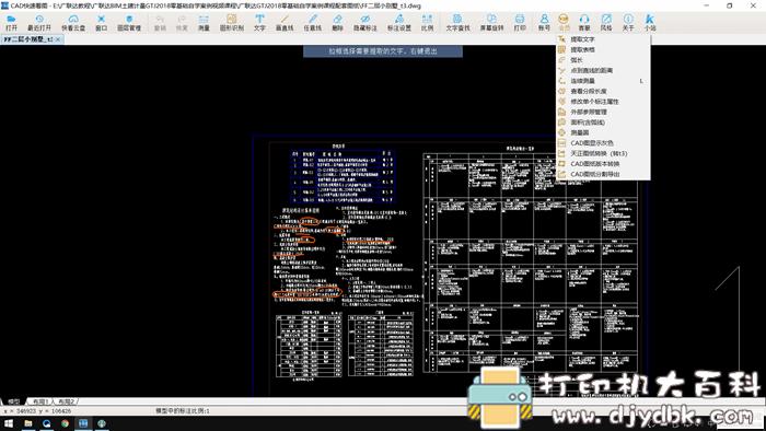 [Windows]CAD快速看图 VIP版+真正禁止自动检测更新(5.6.3.47)图片 No.2