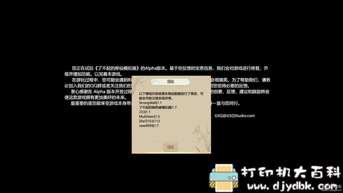 PC游戏分享:了不起的修仙模拟器0.9736版(2020最新版) 配图 No.1