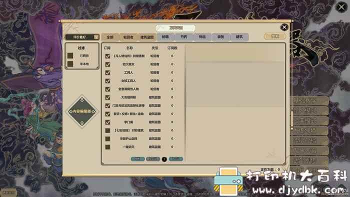 PC游戏分享:了不起的修仙模拟器0.9736版(2020最新版) 配图 No.5