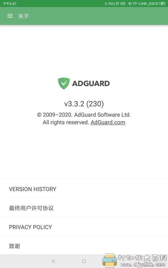 安卓广告拦截神器 AdGuard v3.3.2解锁付费版本图片 No.3