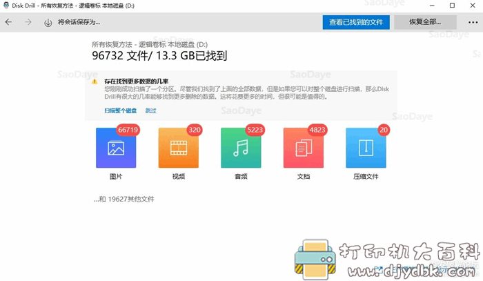 [Windows]专业数据恢复软件Disk Drill Pro简体中文破解版图片 No.3