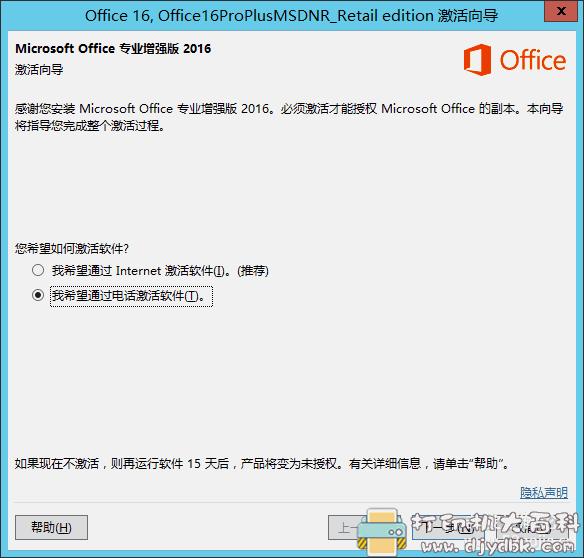 分享2个最新的微软电话激活工具(网页版)图片 No.4