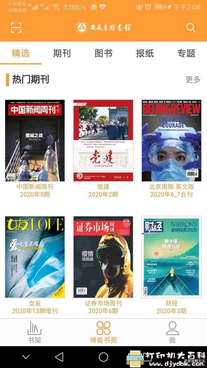 安卓 优质的期刊图书杂志报纸阅读软件:博看书苑图片 No.2
