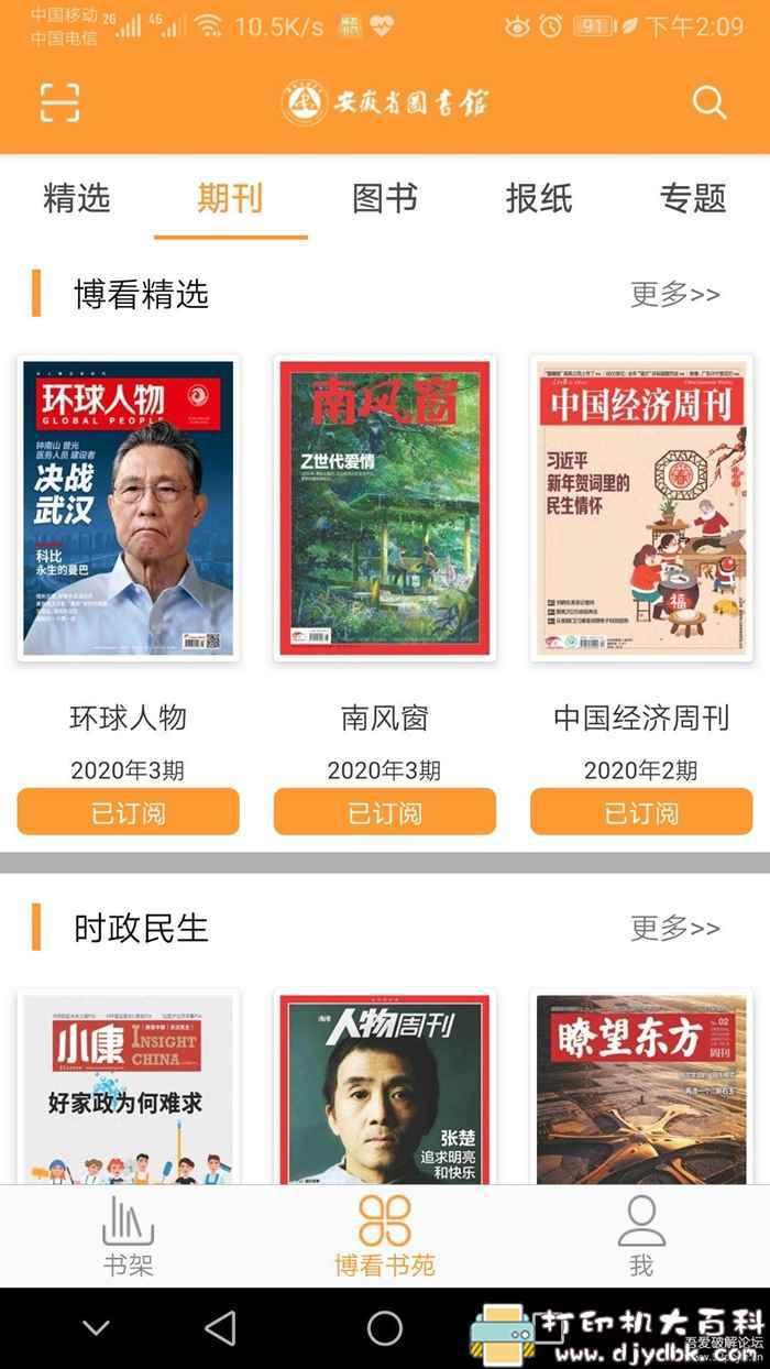 安卓 优质的期刊图书杂志报纸阅读软件:博看书苑图片 No.3