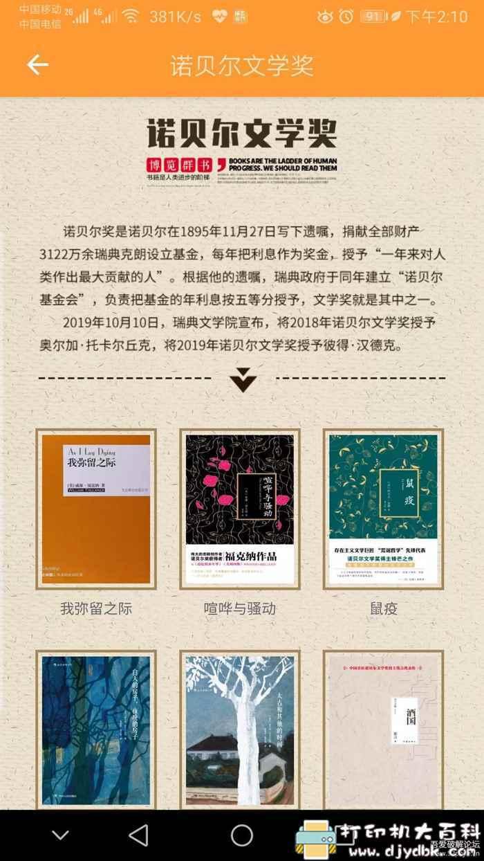 安卓 优质的期刊图书杂志报纸阅读软件:博看书苑图片 No.13