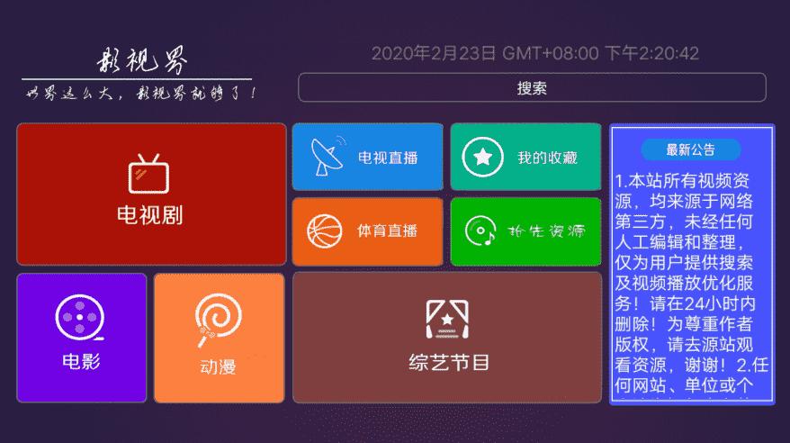 电视盒子视频软件 影视界HD_v1.1 配图 No.1