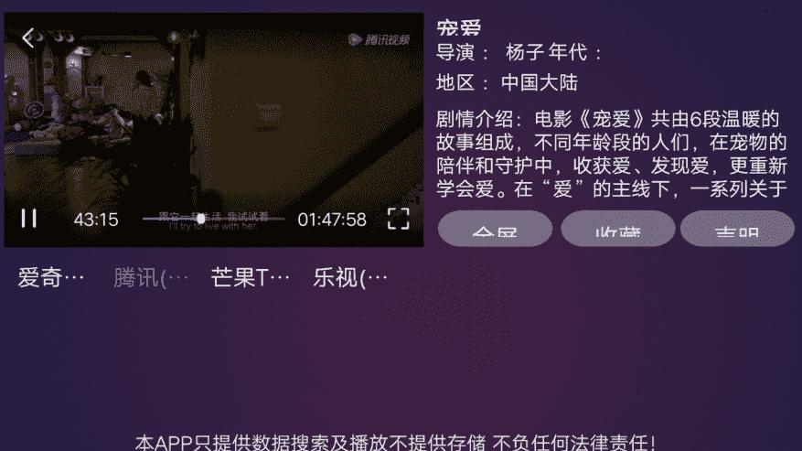 电视盒子视频软件 影视界HD_v1.1 配图 No.2