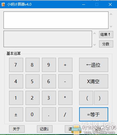 [Windows]PC版小明计算器 v4.0,功能广泛图片 No.1