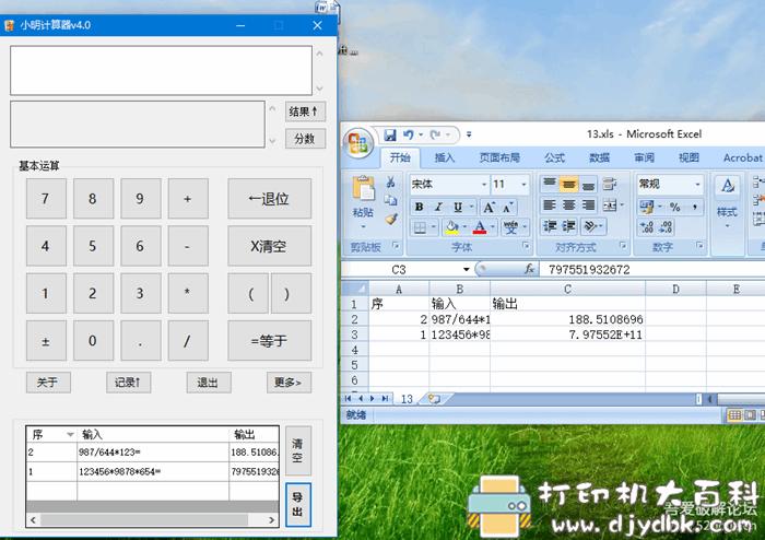 [Windows]PC版小明计算器 v4.0,功能广泛图片 No.4