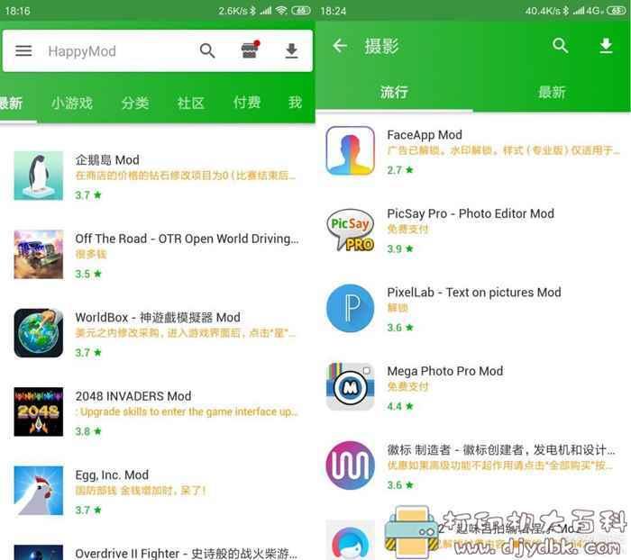 [Android]安卓应用市场 已解锁所有特权!图片 No.2