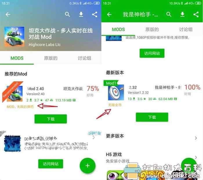 [Android]安卓应用市场 已解锁所有特权!图片 No.3