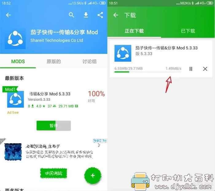 [Android]安卓应用市场 已解锁所有特权!图片 No.4