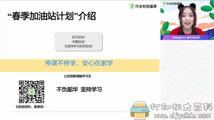 [Android]电视直播APP 路边社TV,还有学生在线课堂图片 No.8