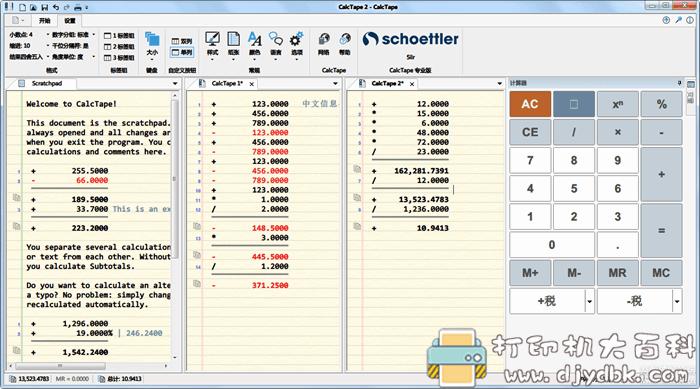 [Windows]功能强大计算器 Schoettler CalcTape 6.0.4 汉化电脑版图片