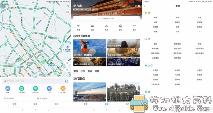 [Android]高德地图v10.00.0 去广告精简版图片