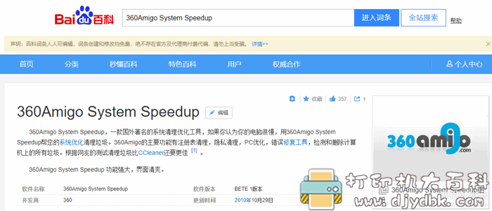 [Windows]好用的国外系统优化软件'360Amigo'(和360无关)图片 No.1