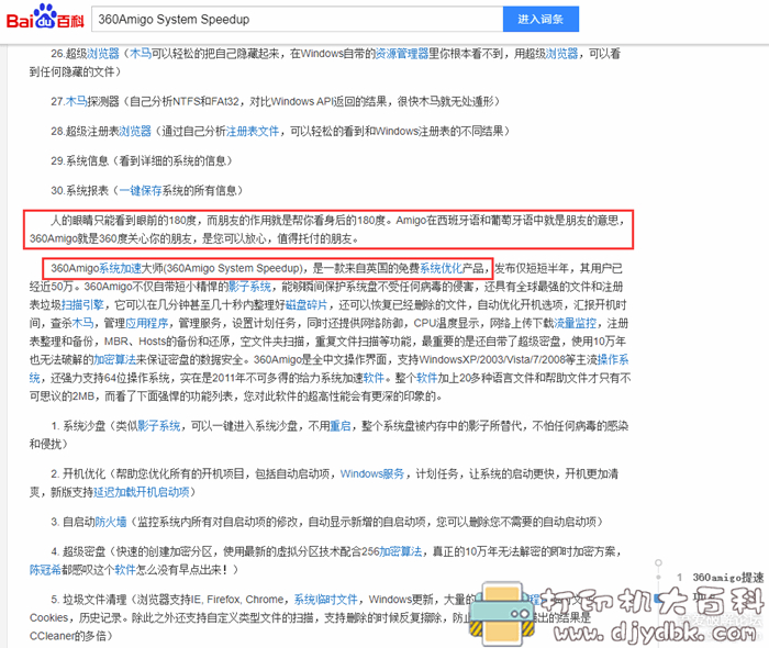 [Windows]好用的国外系统优化软件'360Amigo'(和360无关)图片 No.2