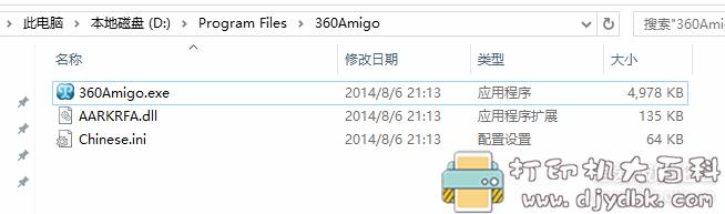 [Windows]好用的国外系统优化软件'360Amigo'(和360无关)图片 No.4