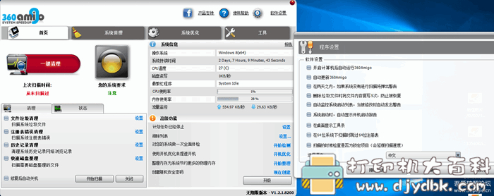 [Windows]好用的国外系统优化软件'360Amigo'(和360无关)图片 No.7