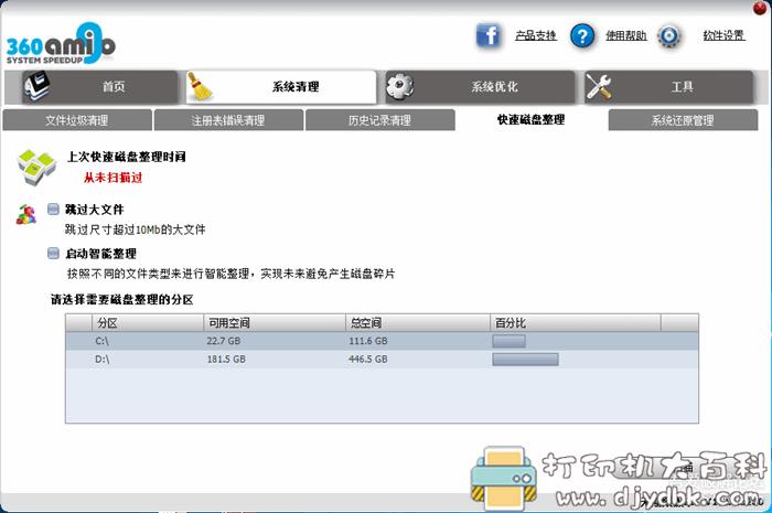 [Windows]好用的国外系统优化软件'360Amigo'(和360无关)图片 No.11