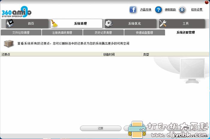 [Windows]好用的国外系统优化软件'360Amigo'(和360无关)图片 No.12