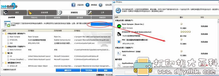[Windows]好用的国外系统优化软件'360Amigo'(和360无关)图片 No.13