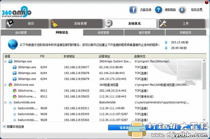[Windows]好用的国外系统优化软件'360Amigo'(和360无关)图片 No.14