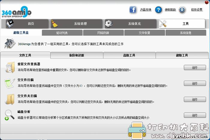 [Windows]好用的国外系统优化软件'360Amigo'(和360无关)图片 No.18