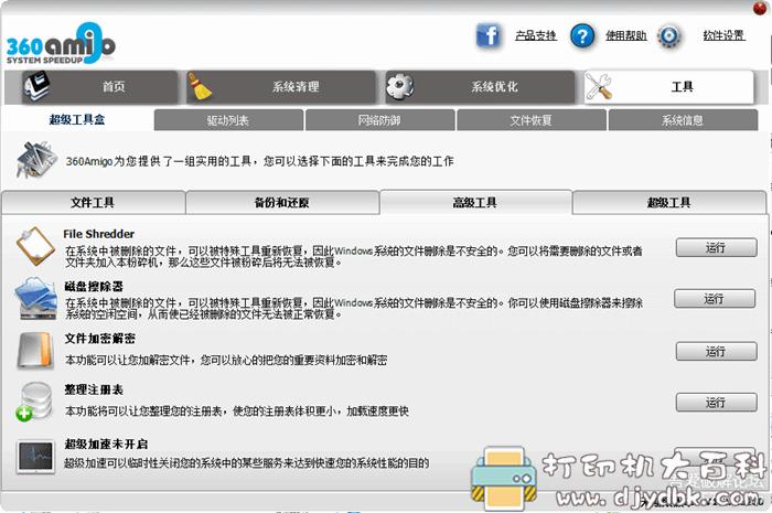 [Windows]好用的国外系统优化软件'360Amigo'(和360无关)图片 No.20