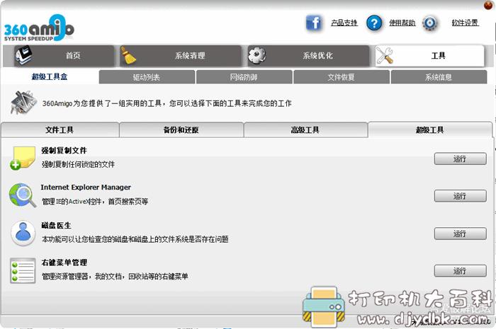 [Windows]好用的国外系统优化软件'360Amigo'(和360无关)图片 No.21