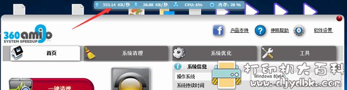 [Windows]好用的国外系统优化软件'360Amigo'(和360无关)图片 No.22