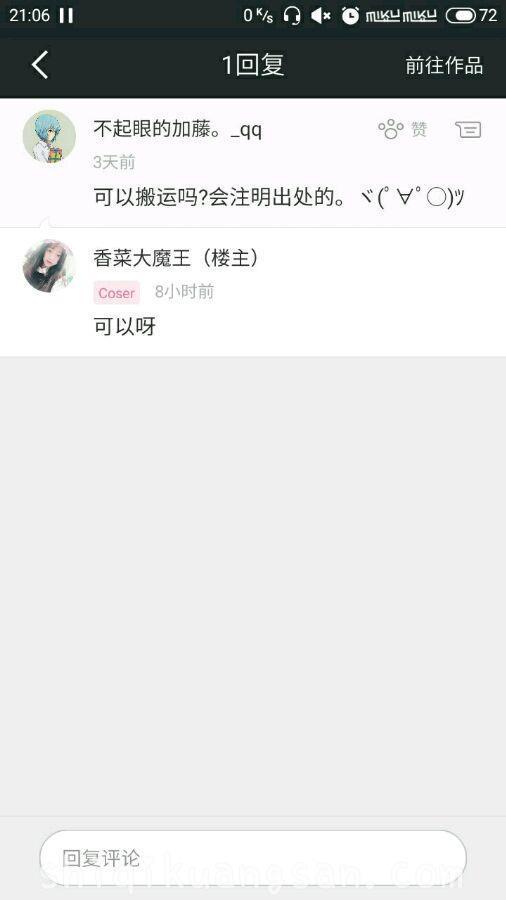 【狂三cosplay】色气小姐姐@大魔王香菜 开叉旗袍COSPLAY!_图片 No.9
