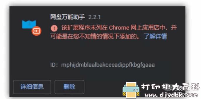 [Windows]完美解决Chrome安装插件时提示「请停用以开发者模式运行的扩展程序」图片 No.1