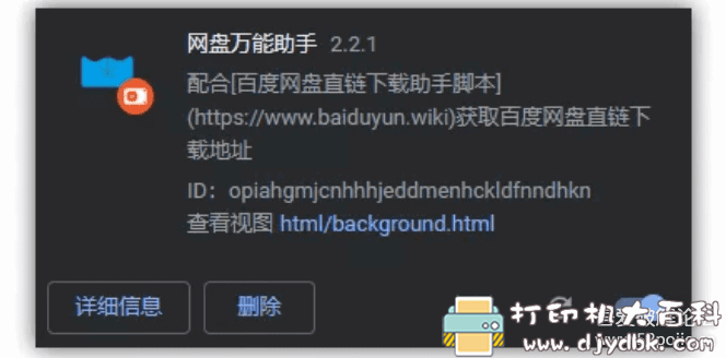[Windows]完美解决Chrome安装插件时提示「请停用以开发者模式运行的扩展程序」图片 No.3