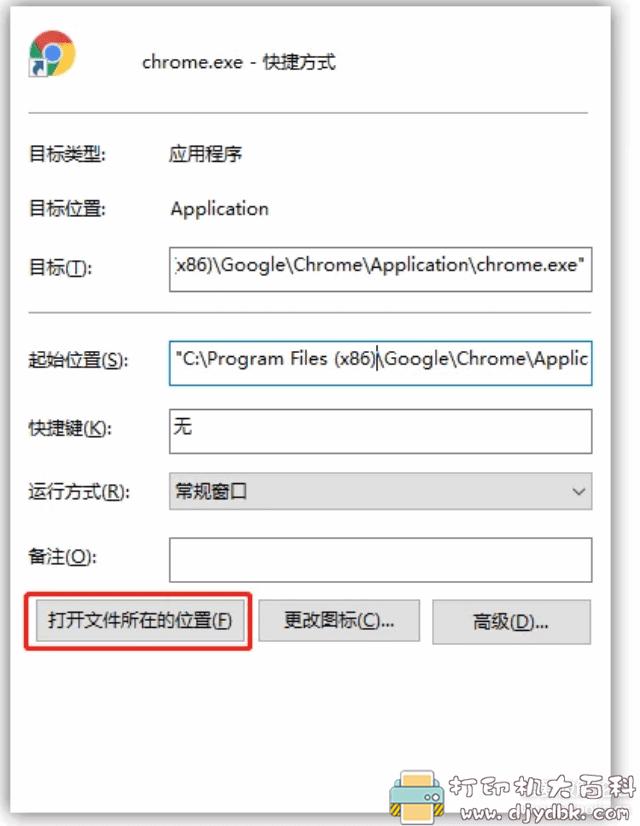 [Windows]完美解决Chrome安装插件时提示「请停用以开发者模式运行的扩展程序」图片 No.5