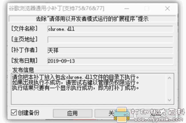 [Windows]完美解决Chrome安装插件时提示「请停用以开发者模式运行的扩展程序」图片 No.8