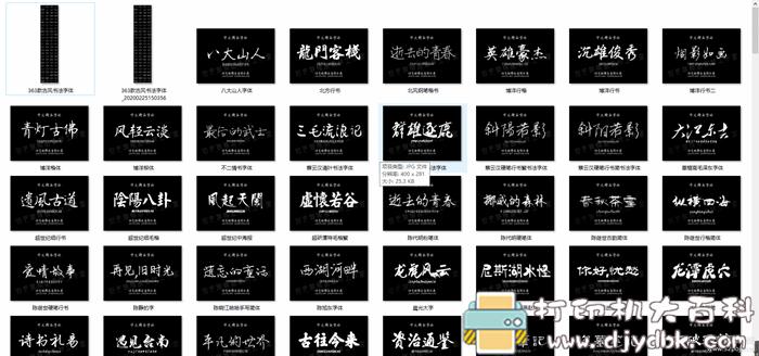 300多款好用的PPT古风毛笔书法字体打包分享图片 No.1