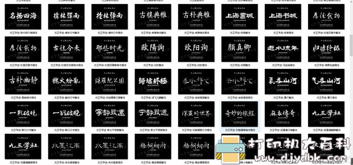 300多款好用的PPT古风毛笔书法字体打包分享图片 No.2